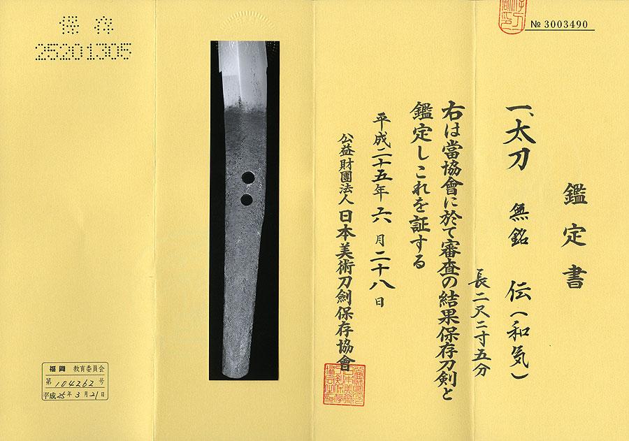 刀 伝和気(和気重助)(鎌倉末期)