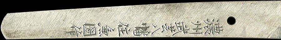 刀 濃州武芸八幡住兼国作(無鑑査)(津田越前守助廣写)