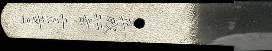 刀 靖俊作(青江写)