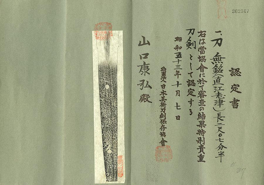 刀 伝直江志津(長巻直造)