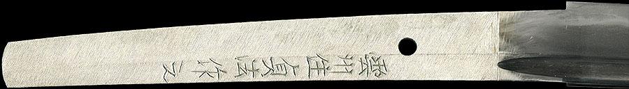 刀 雲州住貞法作之(島根県重要無形文化財)