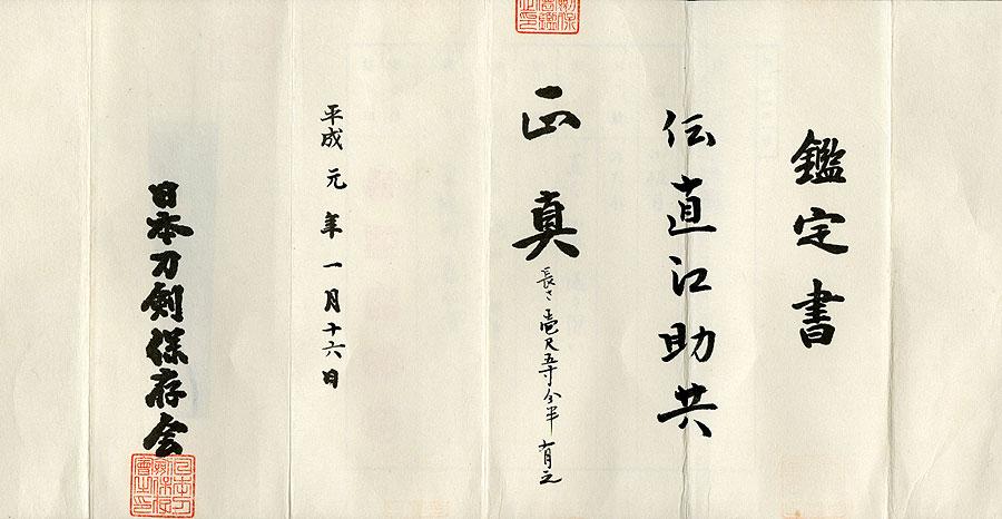 刀 伝直江助共(井上真改写)