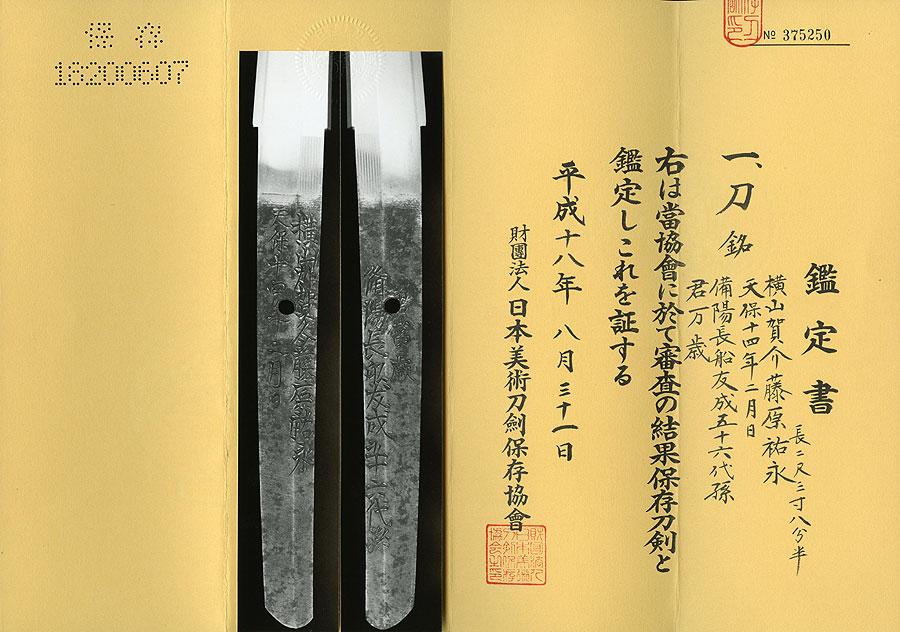 刀 横山加賀介藤原祐永(来国俊写)