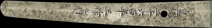 刀 龍王子源貞次(人間国宝 高橋貞次)