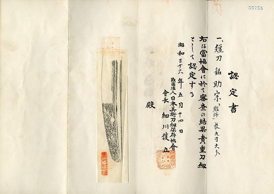 刀 助宗(島田)