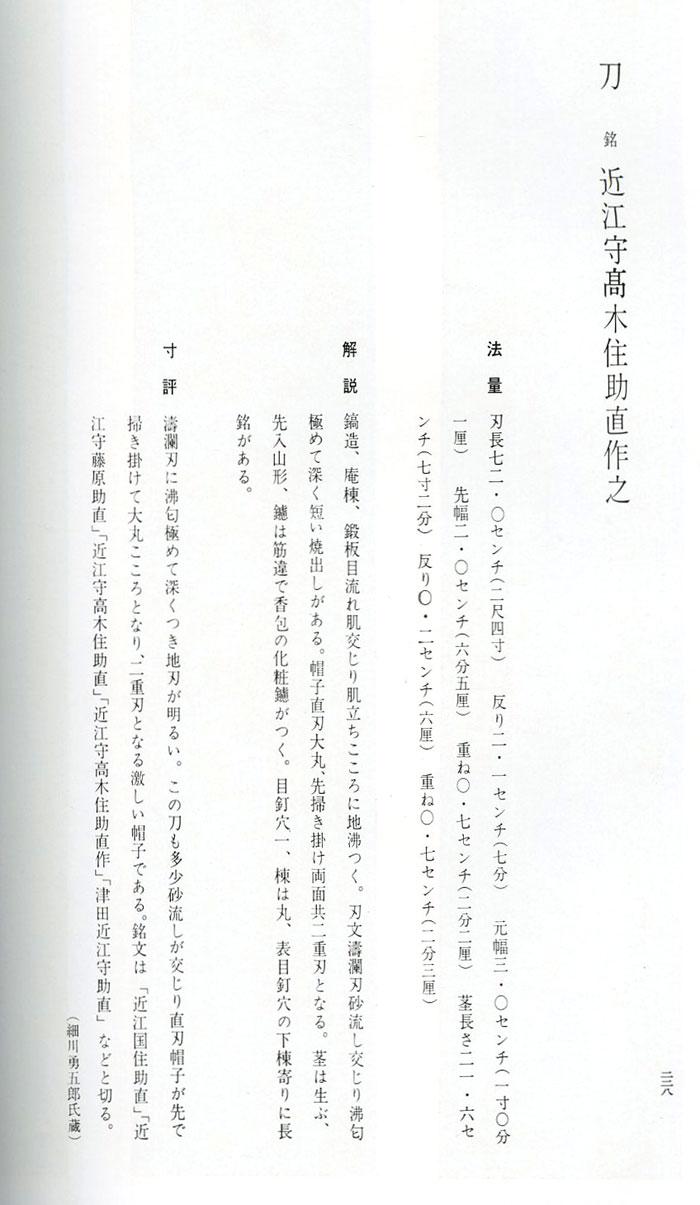 刀 近江守高木住助直作之(大坂新刀図譜所載)