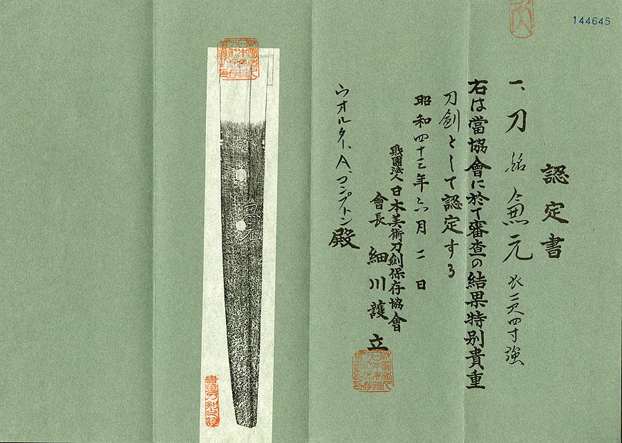 刀 兼元(孫六兼元)(コンプトンコレクション)(最上大業物)