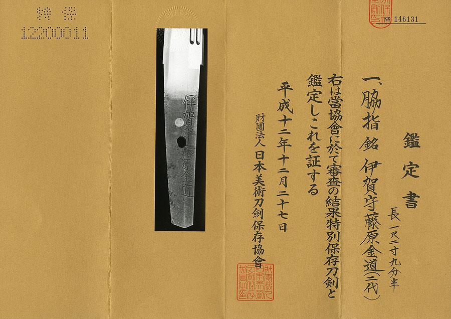 刀 伊賀守藤原金道(二代)(業物)