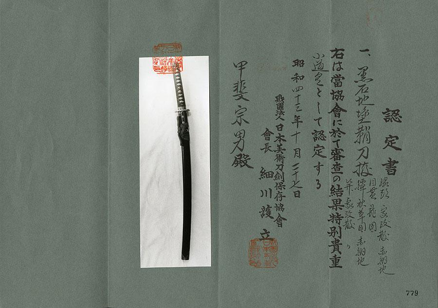 刀 伝飛騨守氏房(黒石地塗鞘刀拵付)
