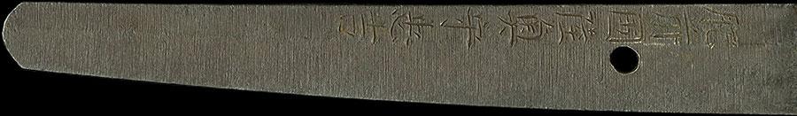 日本刀 肥前國陸奥守忠吉(三代陸奥守忠吉)(幻の名刀)