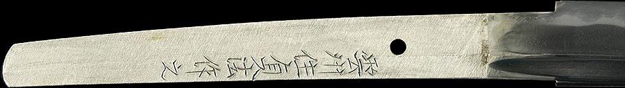 刀 雲州住貞法作(島根県重要無形文化財)