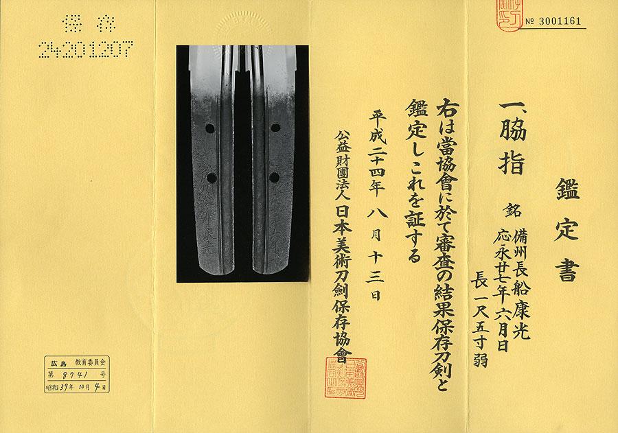 刀 備州長船康光 応永二十七年六月日