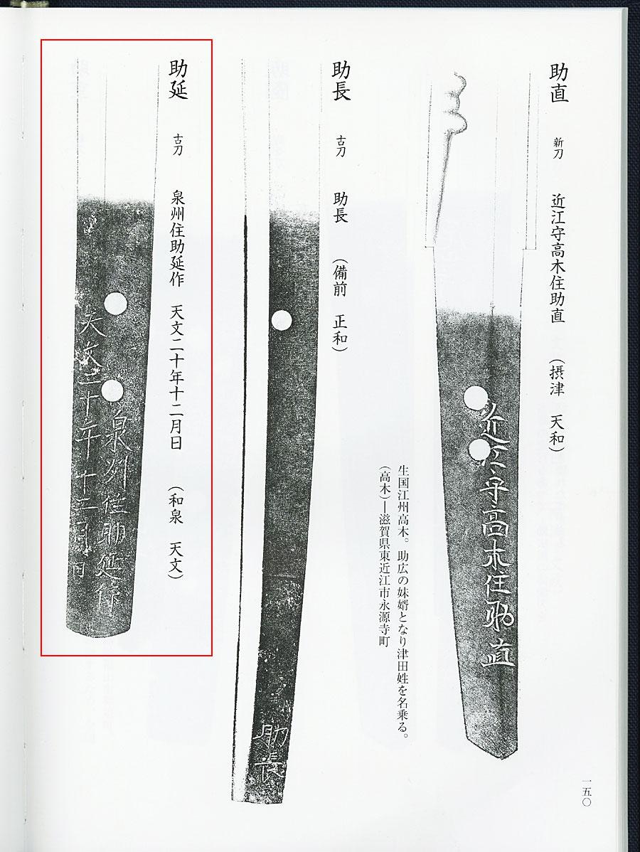 刀 泉州住助延作(大坂の古刀)