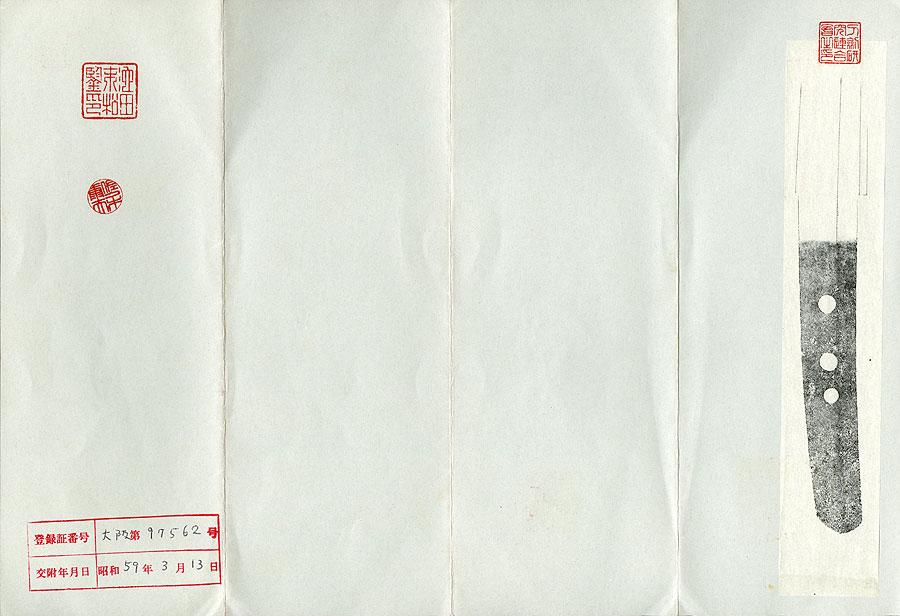 刀 小反(南北朝・小太刀)