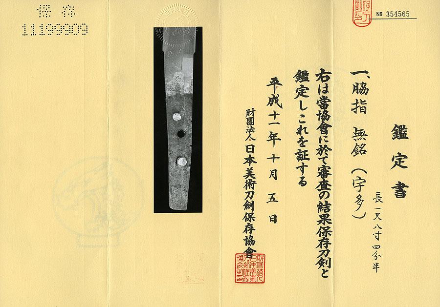 刀 宇多(国宗)(警察官用サーベル拵え付)