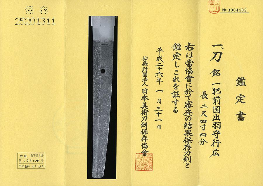 日本刀 一 肥前国出羽守藤原行廣(初代)
