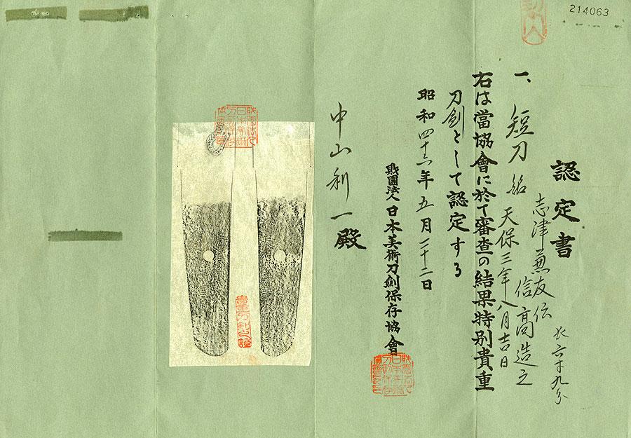 刀 志津兼友伝信高造之 天保三年八月吉日(包丁正宗写)