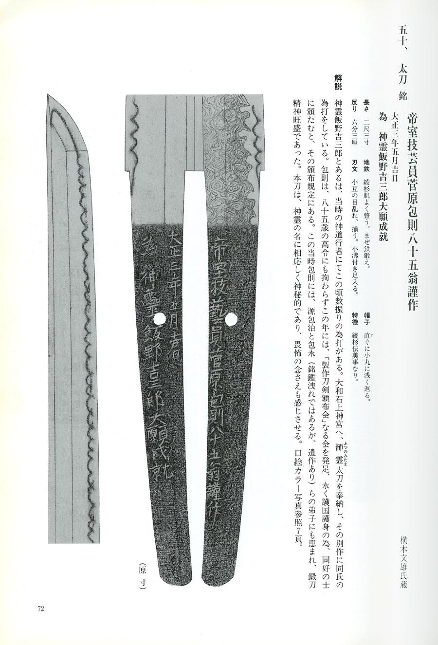 日本刀 帝室技芸員菅原包則八十五才作(綾杉肌)