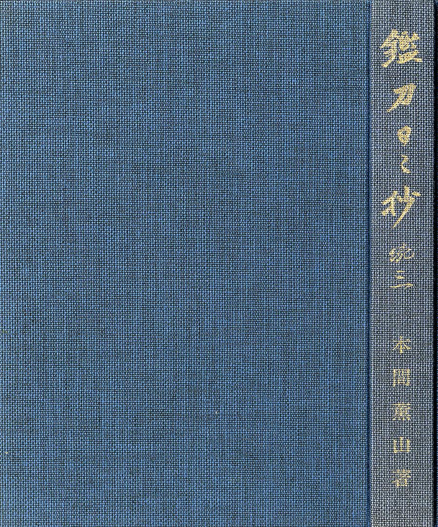 刀 長谷部国信(薫山鑑刀日々抄所載)