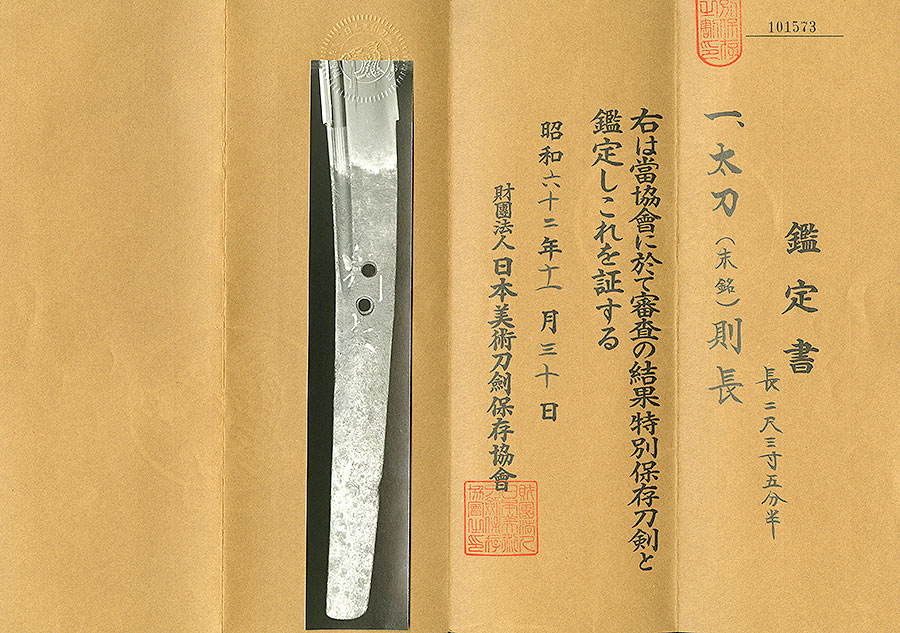 刀 則長(朱銘)(大業物)