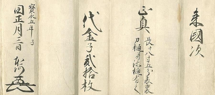 刀 来国次(重要刀剣)(付宝永五年本阿弥光忠折紙)