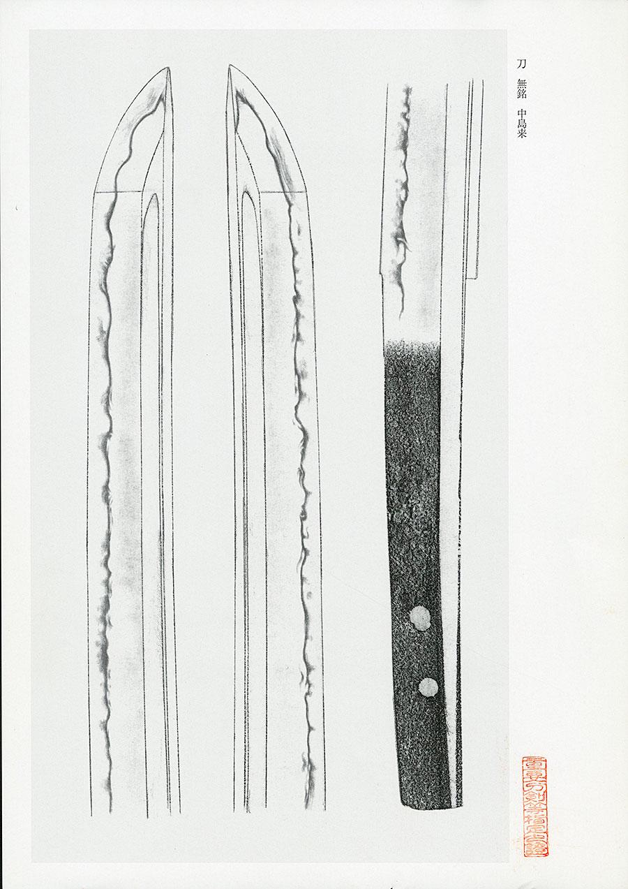 刀 来国長(無銘 中島来)(重要刀剣)