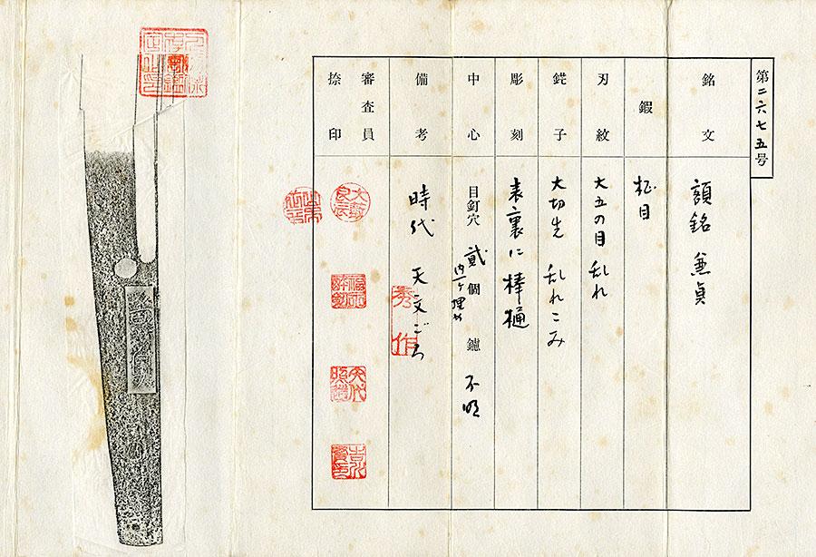 刀 兼貞(額銘)(業物)