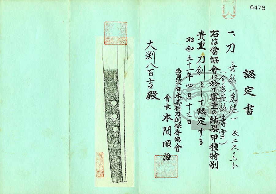 刀 為継(金象嵌 薄雪)(郷義弘の子)
