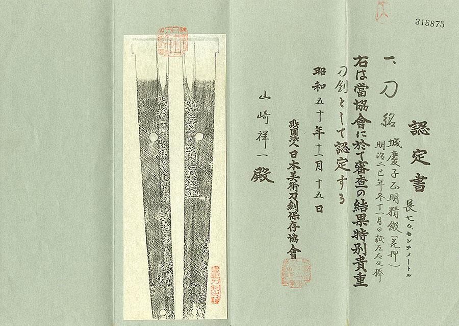 刀 城慶子正明精鍛(花押) 明治二巳年冬十一月日試左右及棒