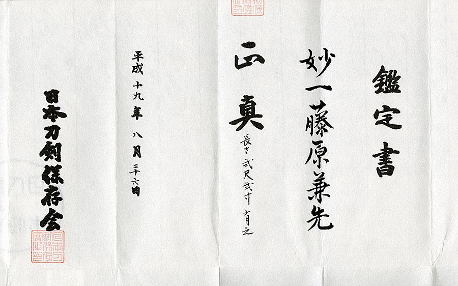 刀 妙一兼先(青貝塗鞘付拵)