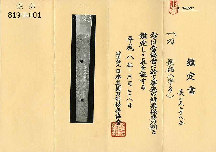 刀 伝宇多(2尺2寸8分)