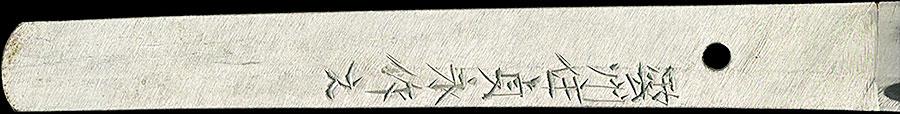 刀 雲州住貞永作之 平成二十六年二二月日(島根県重要無形文化財)