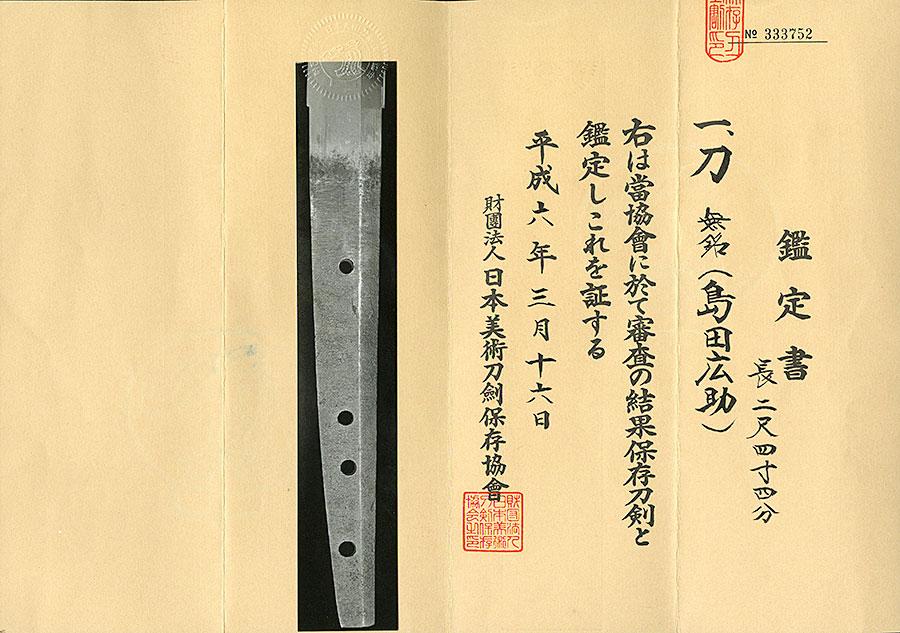 刀 伝島田広助(江戸期の極めは備前長船兼光)