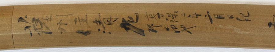刀 薩州住清左(きよすけ) 享禄二年二月