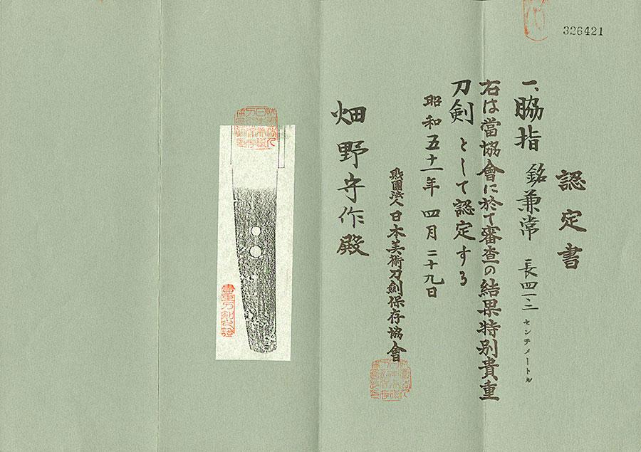 刀 兼常(関鍛冶総領事)