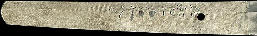 刀 寿王造 昭和四十六年八月
