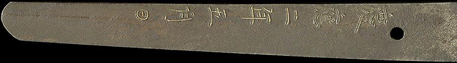 刀 大和大掾国武 慶応二年五月日