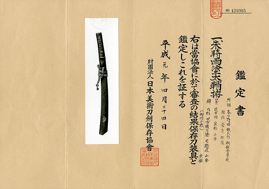 刀 伝板倉関正利(村正門人)(相撲取り用朱時雨塗太鞘拵付)