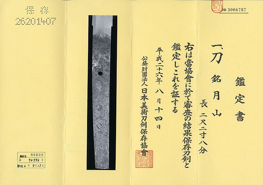 刀 月山(奥州月山)(綾杉肌)