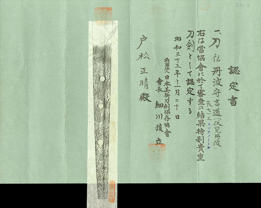 刀 丹波守吉道(京初代)(伏見丹波)