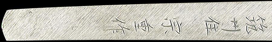 刀 筑州住宗重作(源清麿写) 平成六年五月日