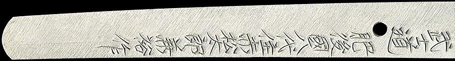 刀 武士道肥後国八代住赤松太郎兼裕作 以自家製鉄鍛之 甲午年八月吉日