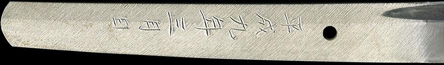 刀 筑州住岩戸作 平成九年三月日