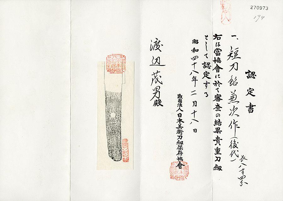 刀 兼次作(業物)