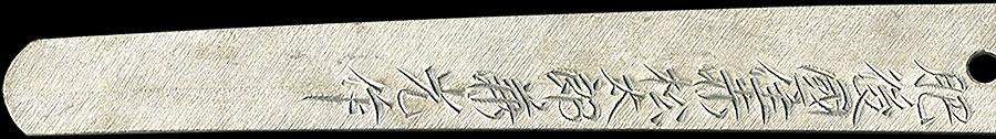 刀 肥後国住赤松太郎兼光作 平成二十六年七月吉日(2尺8寸4分半)