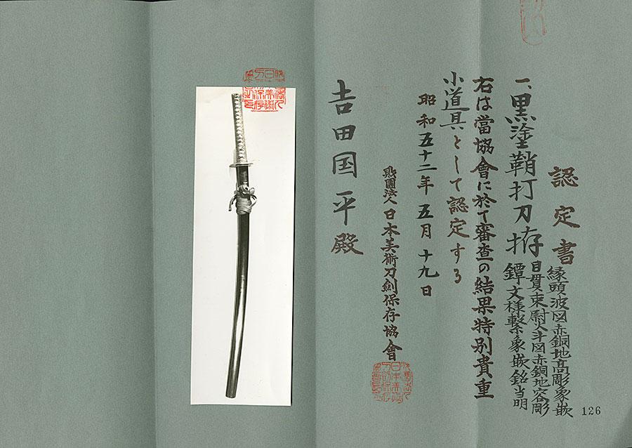 刀 兼常作(関鍛冶総領事)