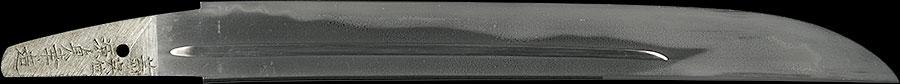 日本刀 芸州呉住源貞幸造(包丁正宗写)(広島県重要無形文化財)