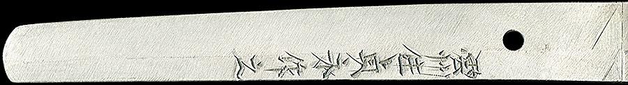 刀 雲州住貞永作之 平成二十六年十一月日(島根県重要無形文化財)