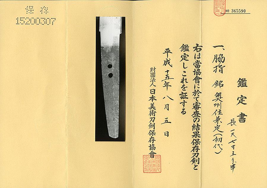 刀 奥州住兼定(会津初代)