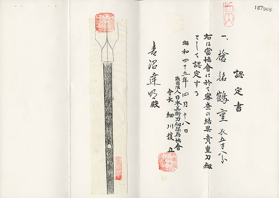 刀 鶴重(槍)